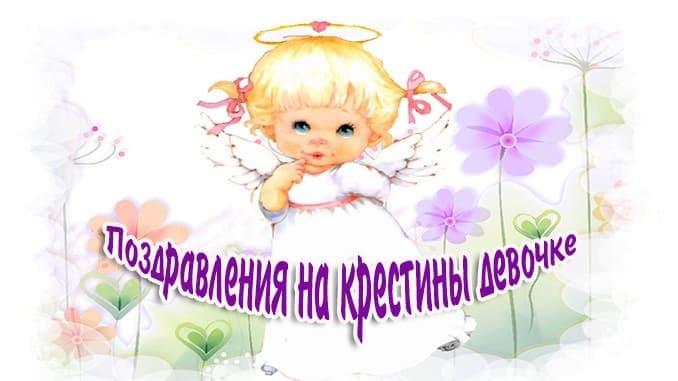 Картинки с крестинами ребенка девочки, пожилого