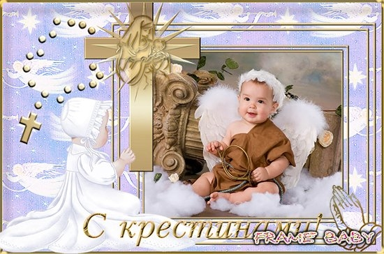 Открытка поздравление с крестинами малыша