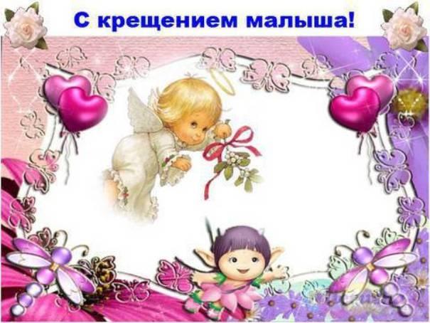 Танка картинка, открытка поздравление с крестинами малыша