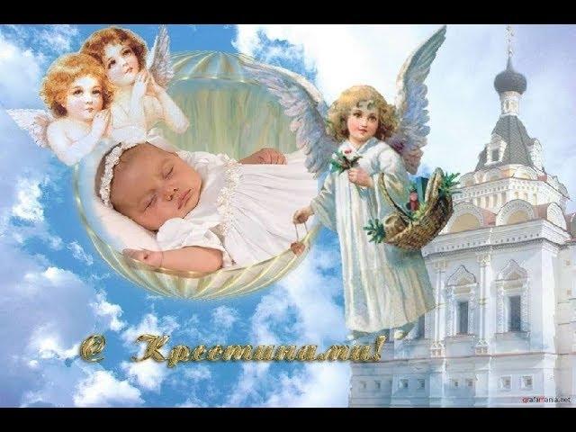 Четыре, крестины ребенка открытки