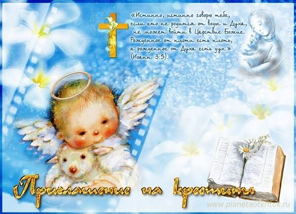 Поздравления с крещением ребенка в открытках, картинки
