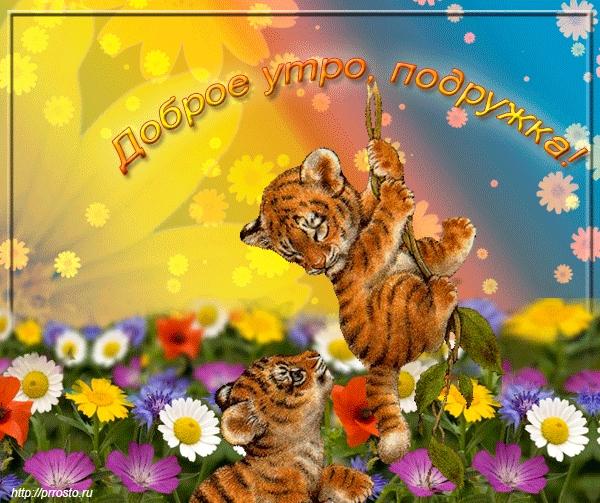 Доброе утро подружки открытки, поздравления новым
