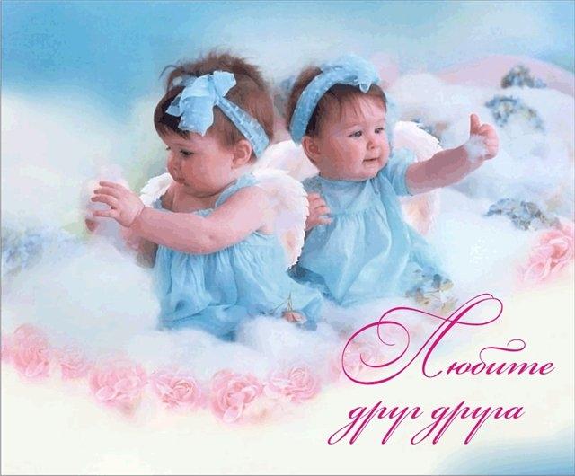 Открытки с днем рождения сестер двойняшек