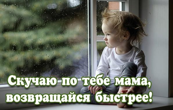 Открытка днем, картинки про маму и дочку скучаю по тебе