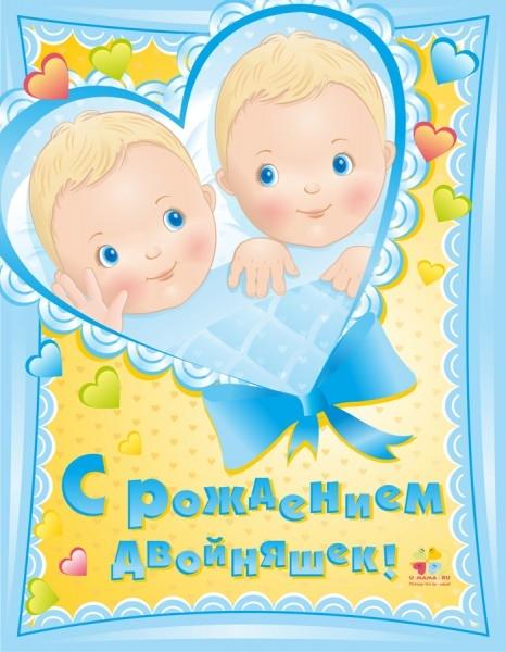 Поздравительные открытки с рождением близнецов, письмо вставить