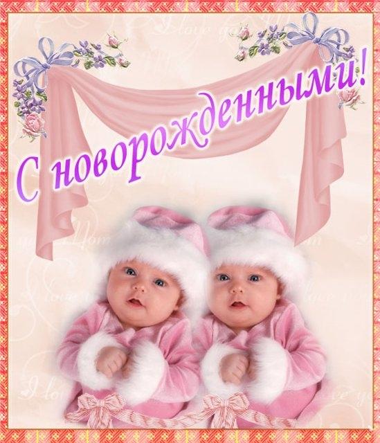 Поздравительные открытки с новорожденными двойняшками, открытка