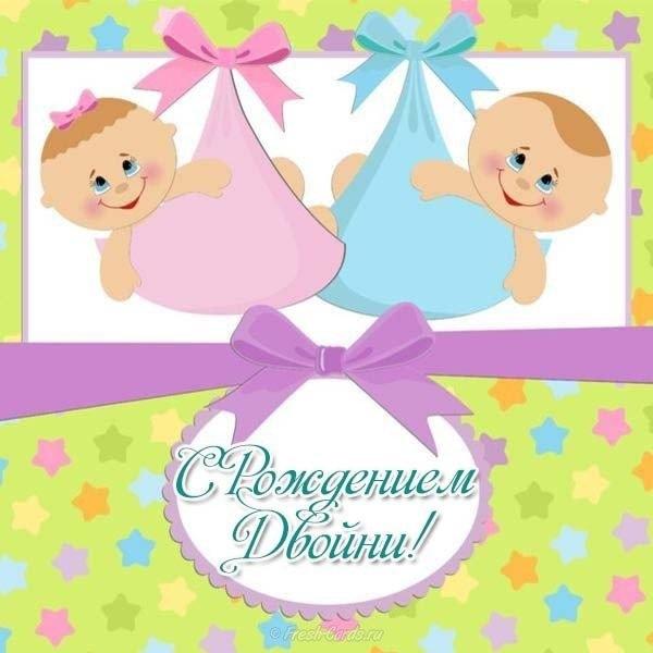 Поздравительные открытки с рождением близнецов