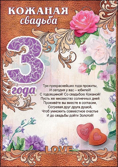 Открытка с годовщиной свадьбы 3 года жене, открытка открытка