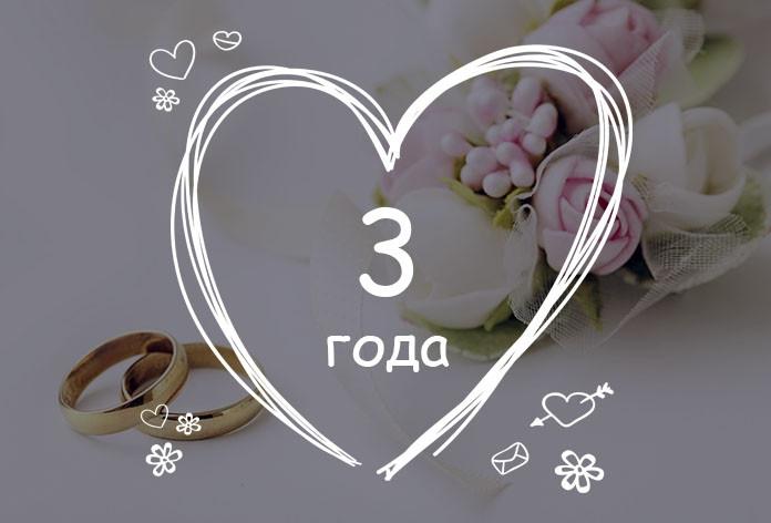 Картинка поздравление годовщина свадьбы 3 года