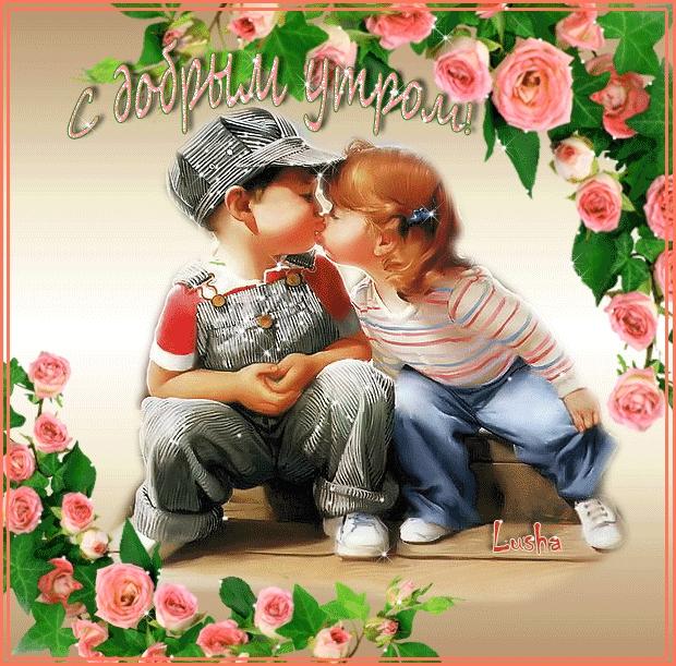 Доброе утро сынок картинки красивые от мамы анимация, поздравлением днем