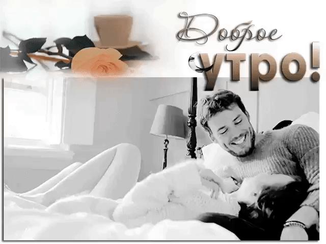 доброе утро картинки гифки поцелуй ваше