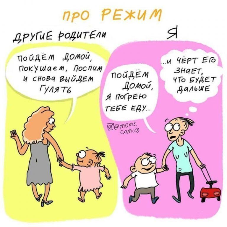 Последний серафим, картинки про мам в декрете смешные
