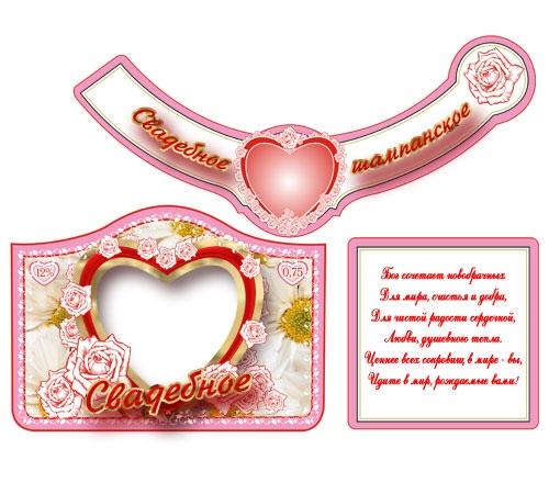 Наклейки на шампанское свадебные шаблоны для фотошопа, поздравление девочки месяц