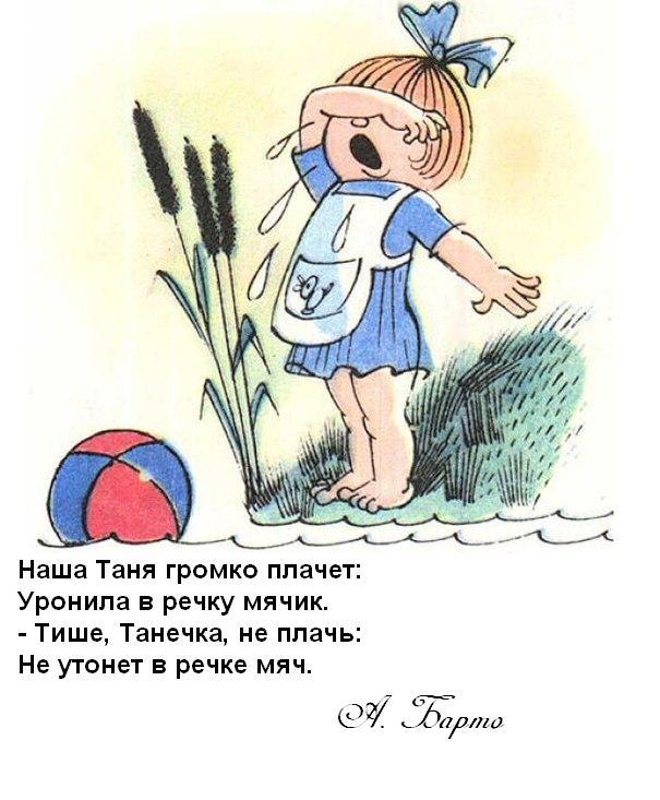 Картинки тише танечка не плачь