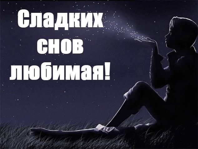 Открытки любимой девушке спокойной ночи сладких снов