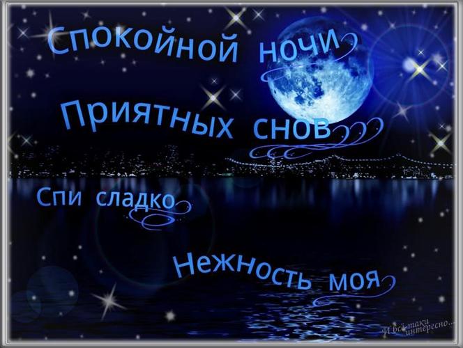 Гифки спокойной ночи для любимой женщины