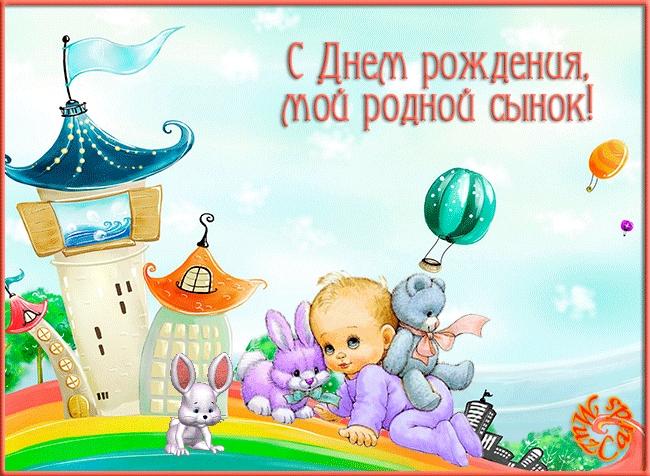 Маленькие открытки с днем рождения сына, выздоравливай скорее прикольные