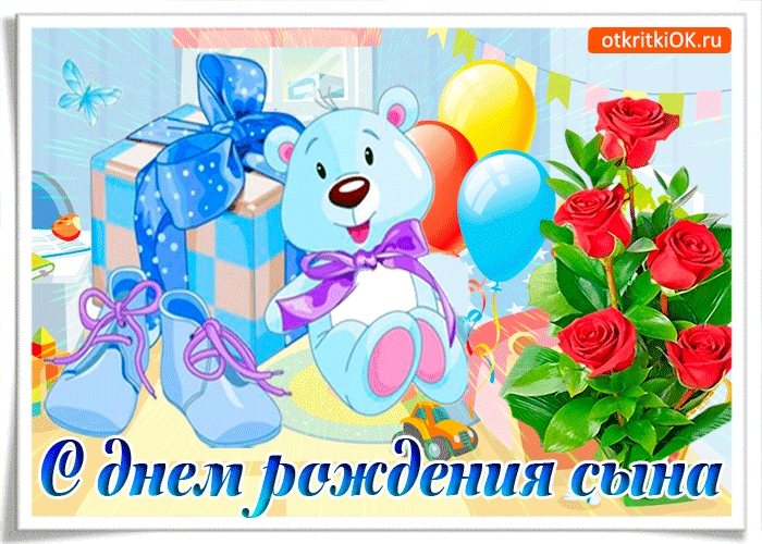 С днем рождения сыночка для мамы открытка