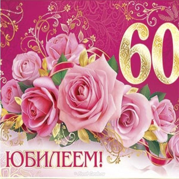 Открытки с юбилеем 60 лет женщине красивые в стихах