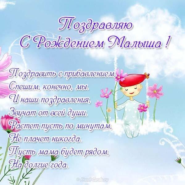 Надписью, пожелание для новорожденных с открыткой