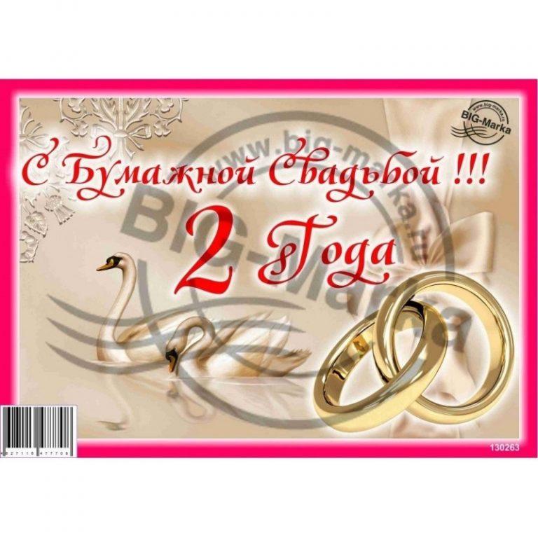 Днем, открытка бумажная свадьба 2 года