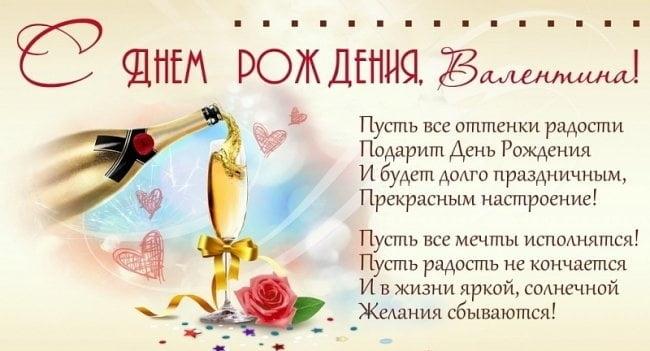Наши праздники - Страница 7 -с-днем-рождения-Вале-с-надписями-024