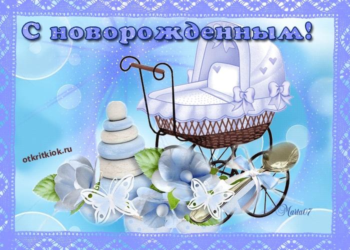 Фантиков, поздравления с новорожденным сыном картинки красивые