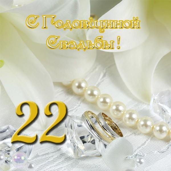 Картинка с бронзовой свадьбой, марта александра