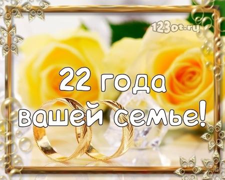 Открытки с бронзовой свадьбой 22 года совместной жизни