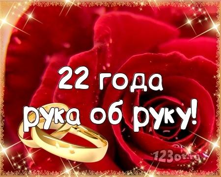 Добрым утром, открытки с бронзовой свадьбой 22 года совместной жизни