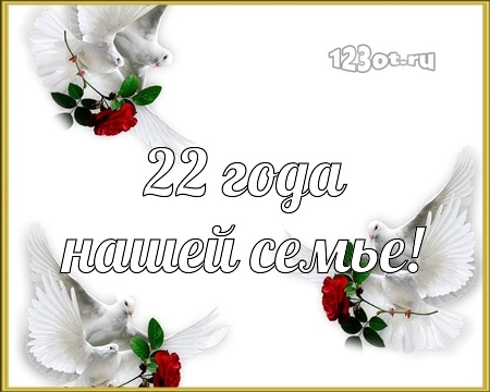 Открытки 22 годовщина свадьбы