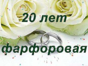 Открытка с днем свадьбы 20 лет вместе, открытка днем рождения