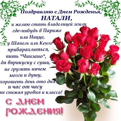 Поздравление наташи открытки