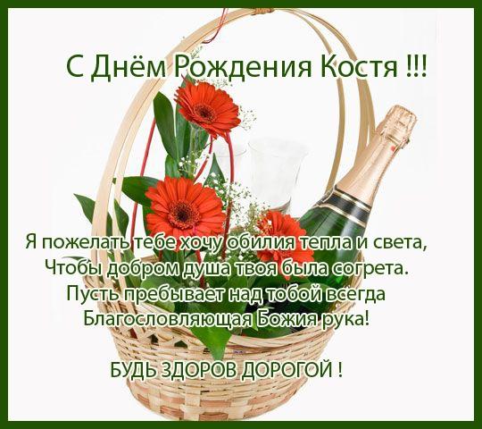 Любимой, открытка с днем рождения кости