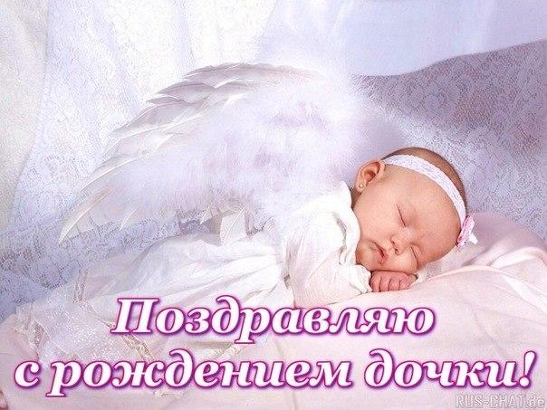 С рождением дочери христианские открытки, еве годика картинки