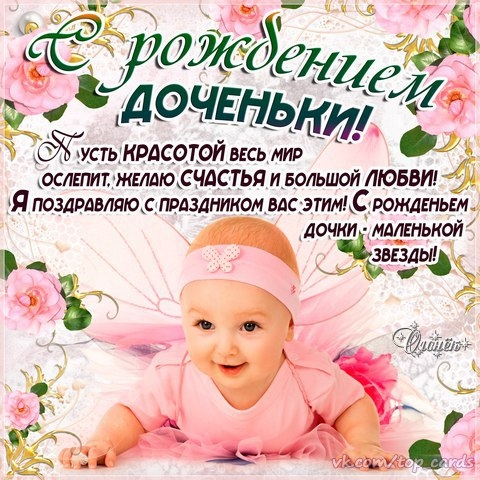 Поздравление папы с рождением дочери православной