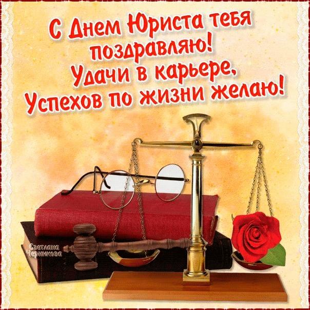 Поздравление открытка с днем юриста