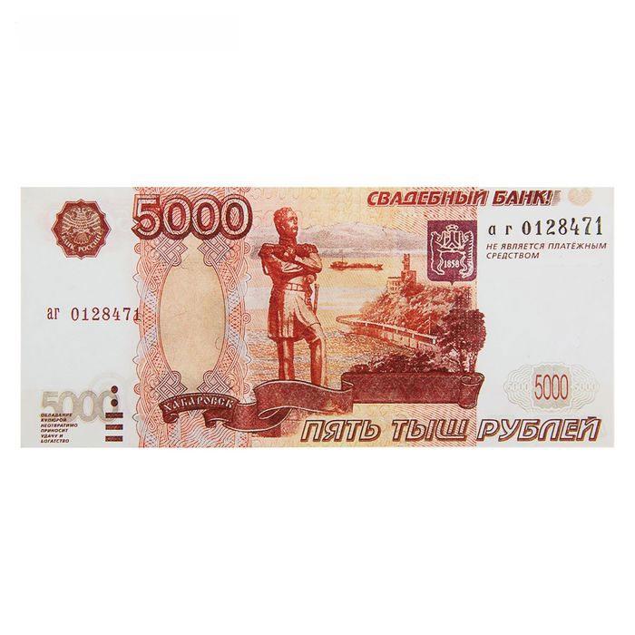 С днем рождения смешные картинки 5000 рублей