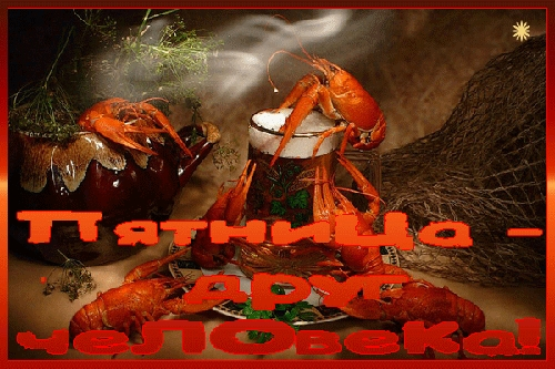 Прикольные картинки рак и рыба, открытку для