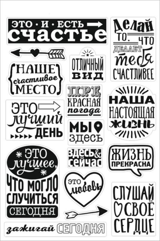 Открытка, картинки с надписями черно белые для лд