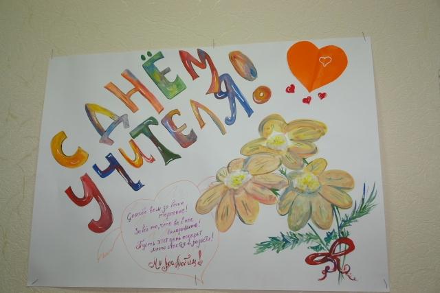 Воскресение, какие открытки можно нарисовать на день учителя