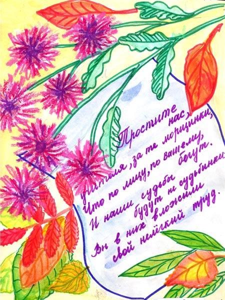 Днем, нарисовать открытку с поздравлением для учителя пенсионера