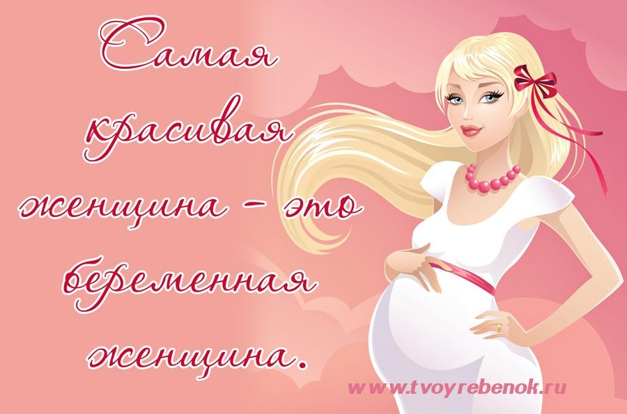 Поздравление беременной лучшей подруге