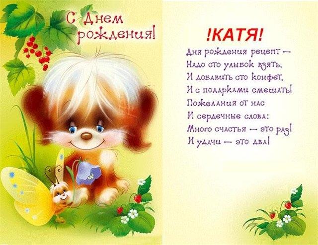Картинки прикольные с днем рождения катюша