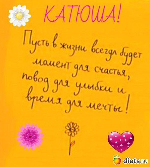Картинка с днем рождения катюша смешные, рамки для открытки