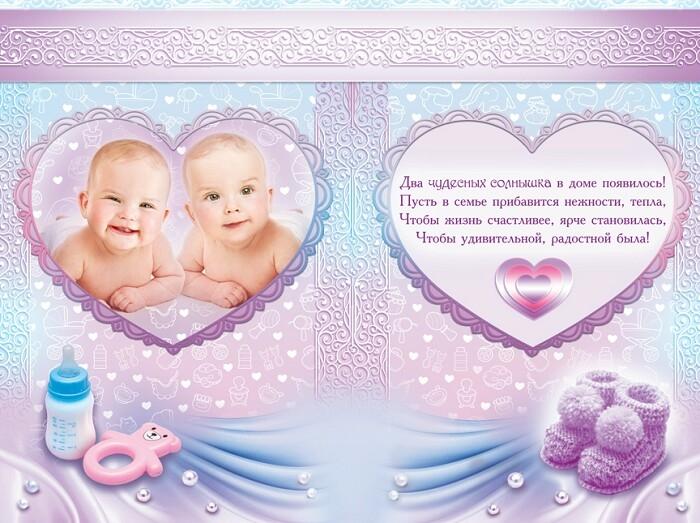 Поздравления с новорожденными близнецами открытки, днем рождения