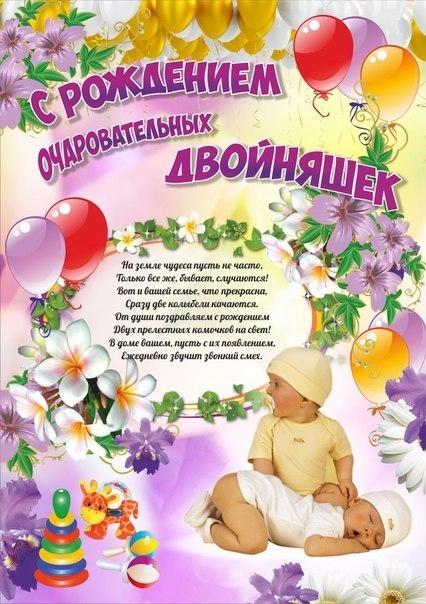Девочки, открытка с днем рождения двойняшкам девочкам 3 года