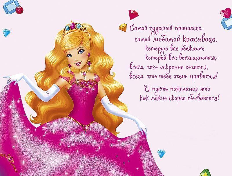 Словами, с днем рождения картинки красивые девочке 4 года