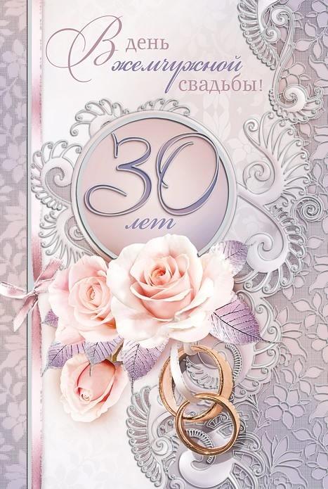 Анимационные открытки с жемчужной свадьбой