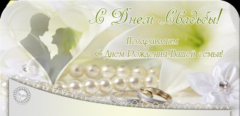 Днем, открытки с годовщиной свадьбы жемчужная свадьба